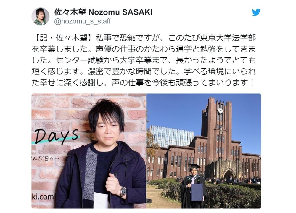 人気声優・佐々木望さんが、東京大学法学部を卒業!