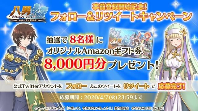 TVアニメ『八男って、それはないでしょう!』BD-BOX特典イラストのラフ公開! スマホゲーの新情報も到着-6