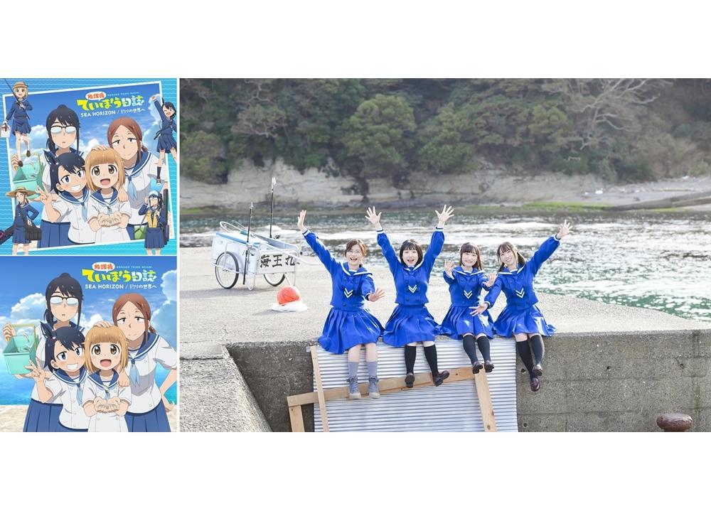 『放課後ていぼう日誌』OPテーマのMV解禁!