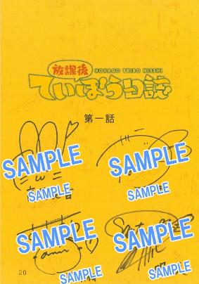 『放課後ていぼう日誌』BD&DVD Vol.1が2020年6⽉26⽇発売、アニメイト・ゲーマーズ店舗特典も決定!「LOVE BLUE〜地球の未来を〜」コラボポスター完成