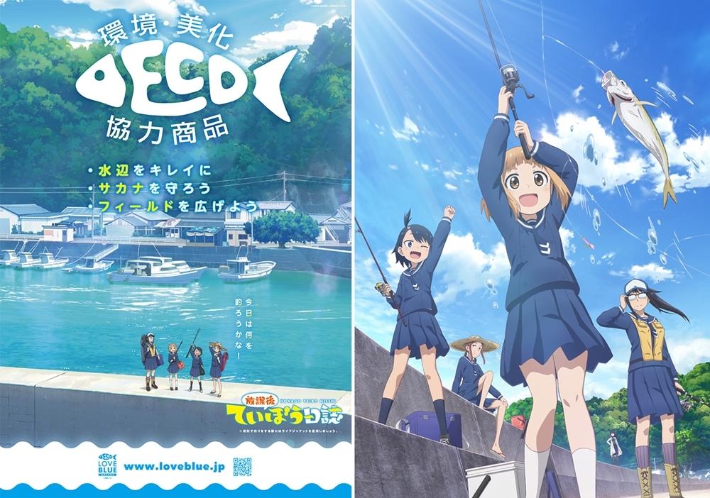 『放課後ていぼう日誌』「LOVE BLUE〜地球の未来を〜」コラボポスター完成