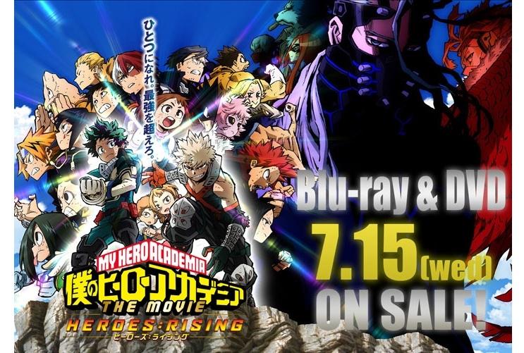 『僕のヒーローアカデミア THE MOVIE ヒーローズ:ライジング』BD&DVDが7月15日発売