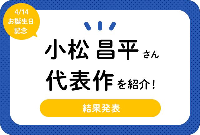 声優・小松昌平さん、アニメキャラクター代表作まとめ(2020年版)
