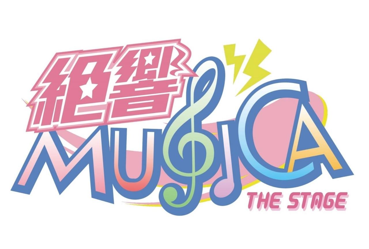 『絶響MUSICA THE STAGE』第二弾キャスト&キャラクタービジュアル解禁