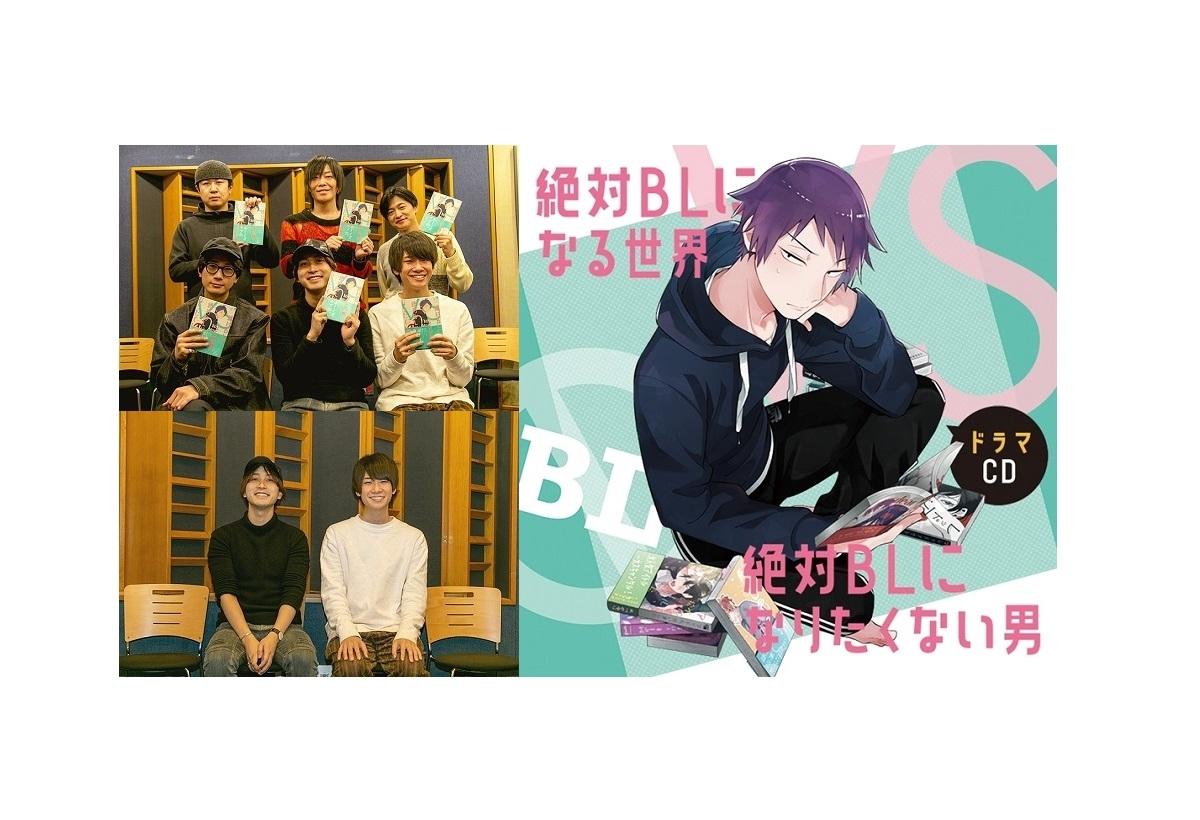 ドラマCD『絶対BL』中島ヨシキ、土田玲央、江口拓也インタビュー
