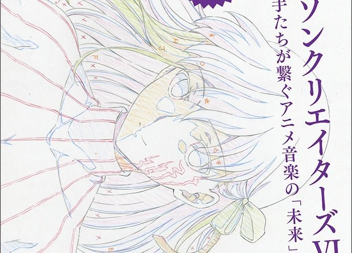 「リスアニ!Vol.40.3」4/15発売!表紙&巻頭特集は劇場版『Fate/stay night [HF]』第三章