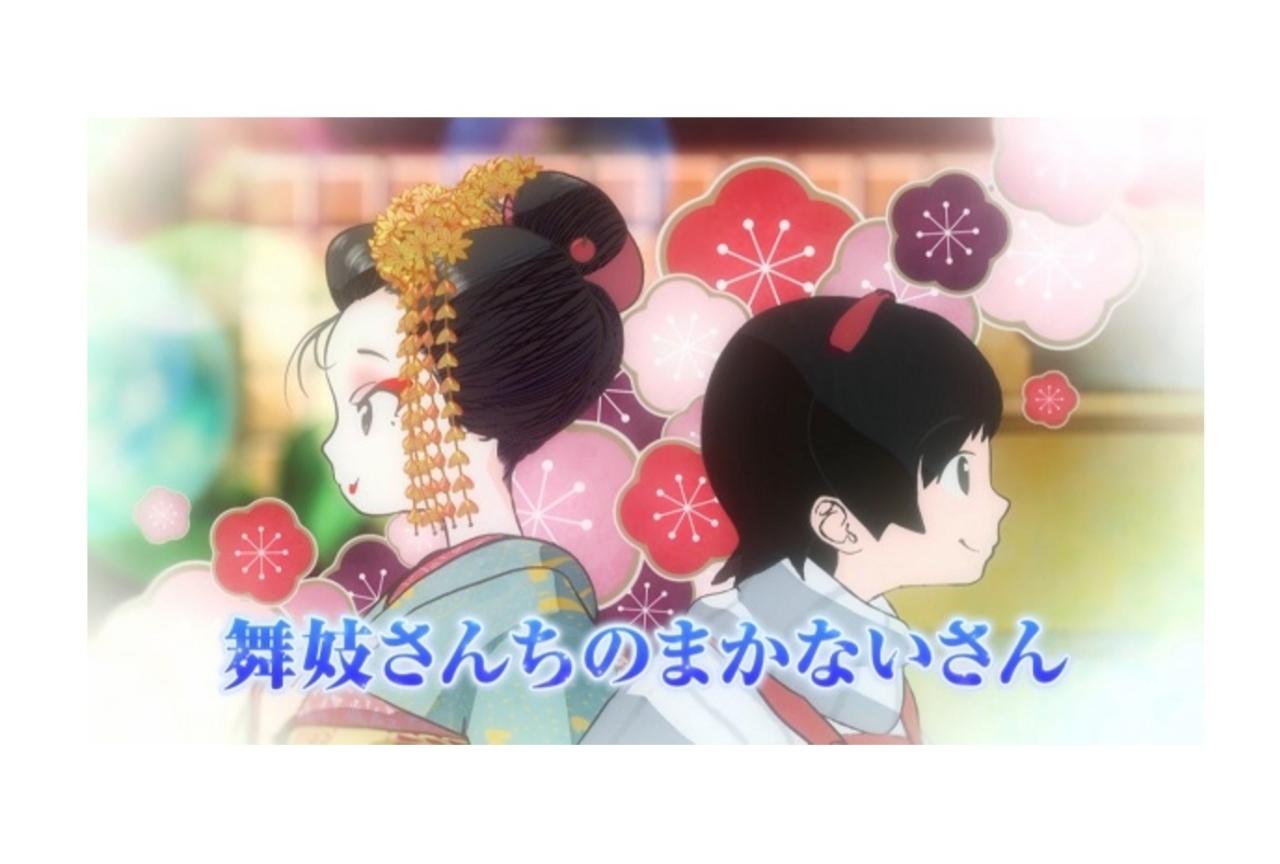 『舞妓さんちのまかないさん』がNHKでアニメ化決定!