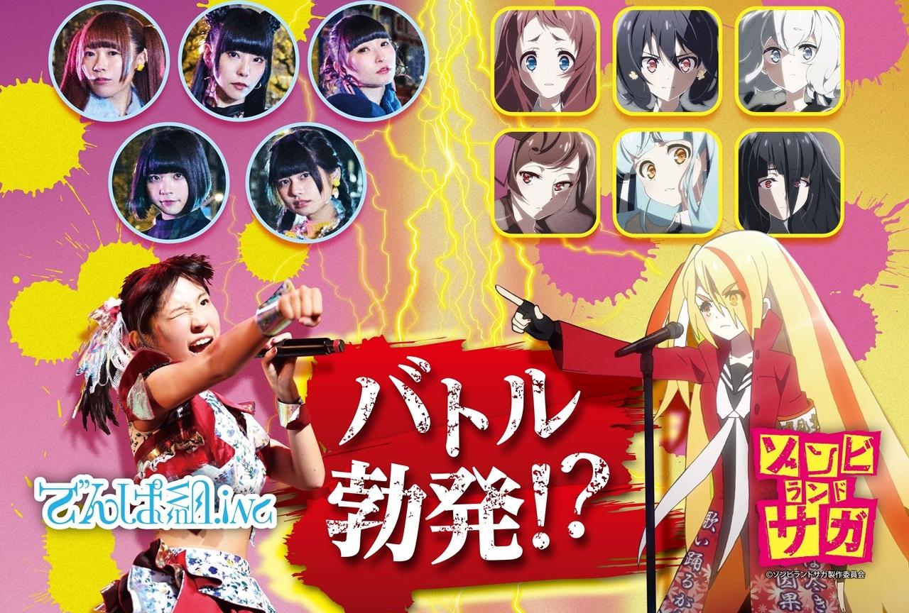 アニメ『ゾンビランドサガ』でんぱ組.incとのコラボビジュアル解禁