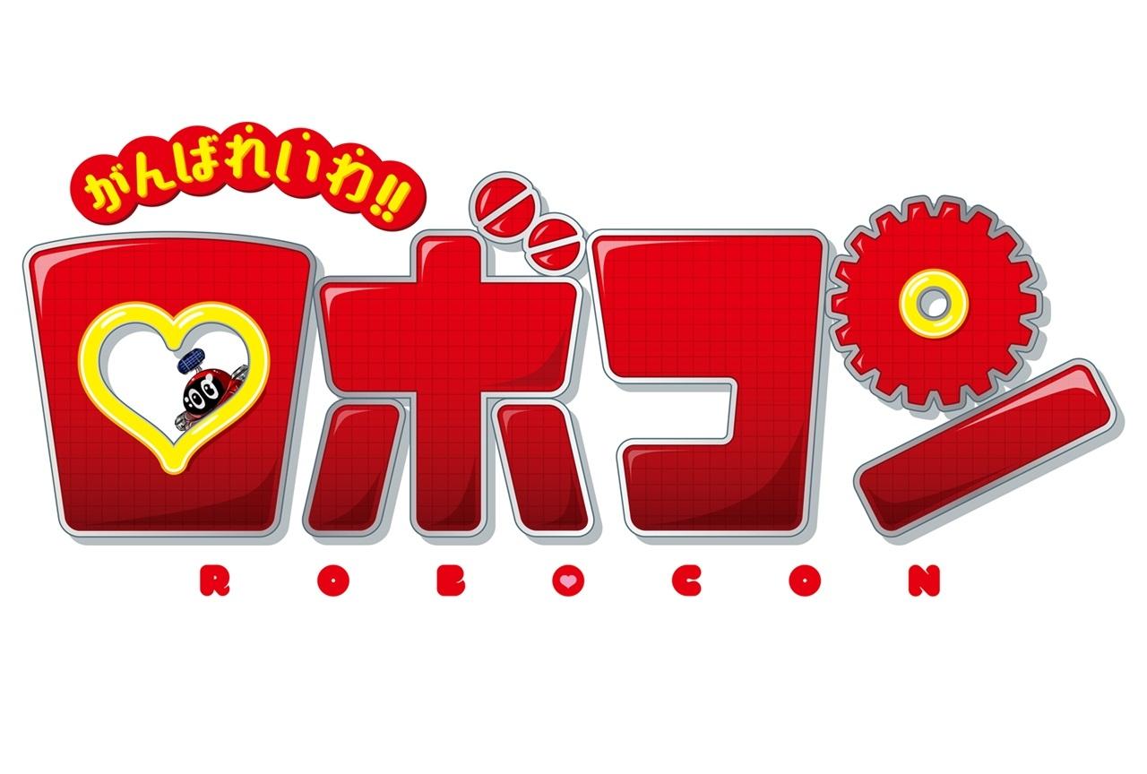 『ロボコン』シリーズ最新作『がんばれいわ!!ロボコン』公開決定