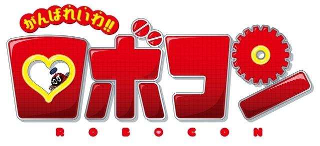 『ロボコン』シリーズ最新作『がんばれいわ!!ロボコン』公開決定!石田秀範氏、浦沢義雄氏が『燃えろ!!ロボコン』以来20年ぶりとなるタッグを結成!プロデューサーコメントが到着-1