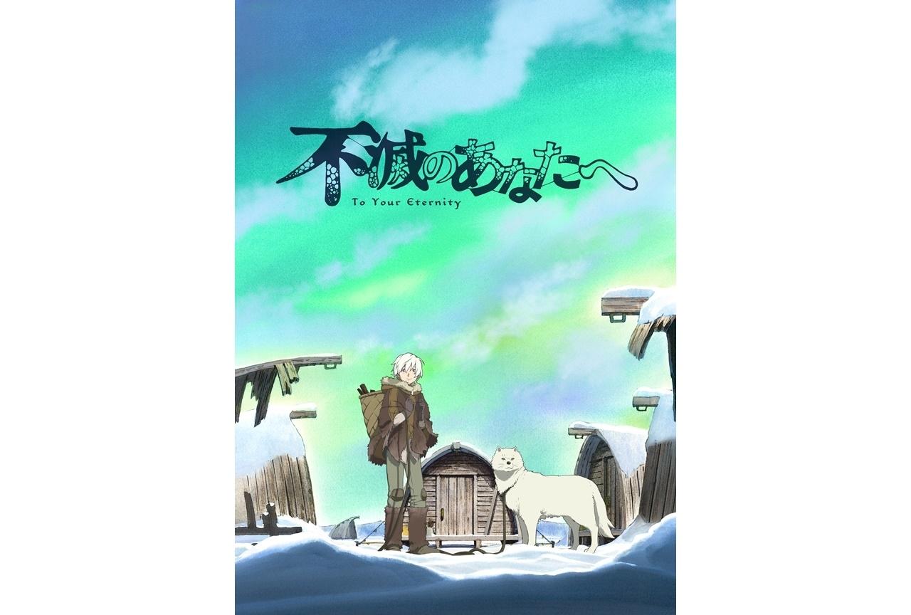 秋アニメ『不滅のあなたへ』PV第1弾とメインスタッフが解禁