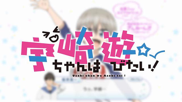 エイプリルフール特別企画!『宇崎ちゃんは遊びたい!』公式サイトが1日限定ウザカワ仕様に!-1