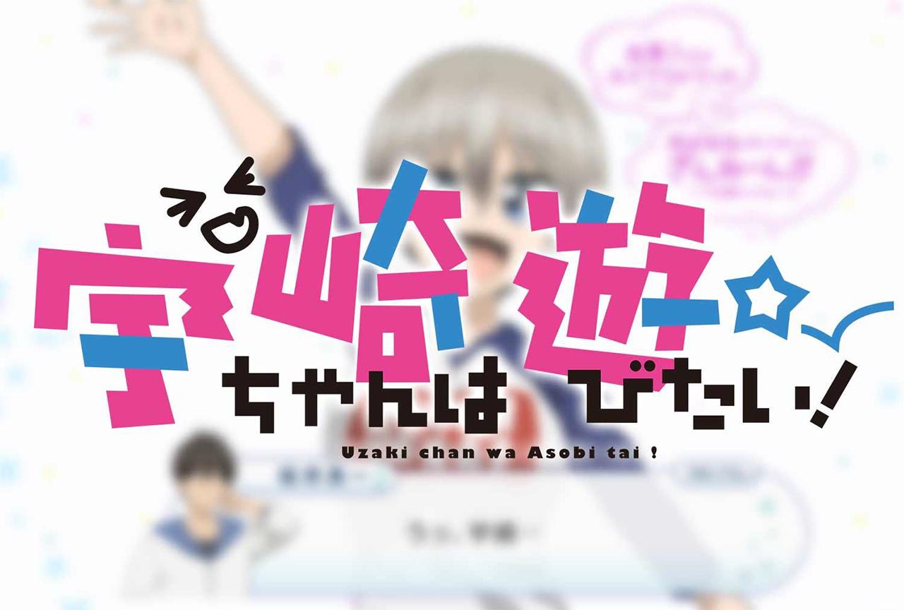 『宇崎ちゃん』公式サイトが1日限定ウザカワ仕様に