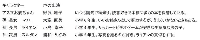 声優・野沢雅子さん主演/Jテレ『アサティール 未来の昔ばなし』4月4日(土)午前8時スタート