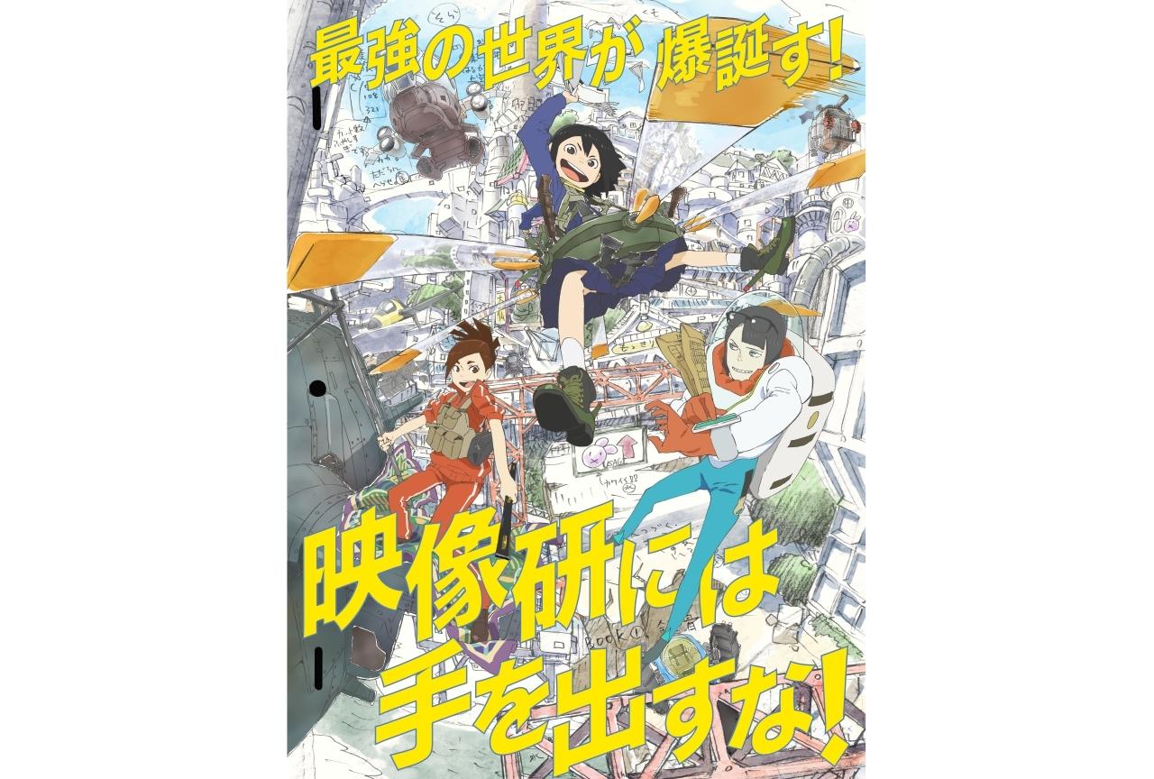 冬アニメ『映像研』全12話ダウンロード販売&レンタル配信開始