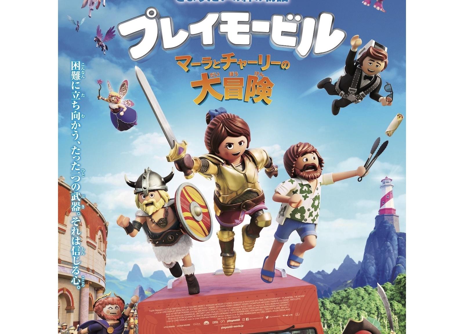 『プレイモービル マーラとチャーリーの大冒険』7/3公開|ポスタービジュアル解禁