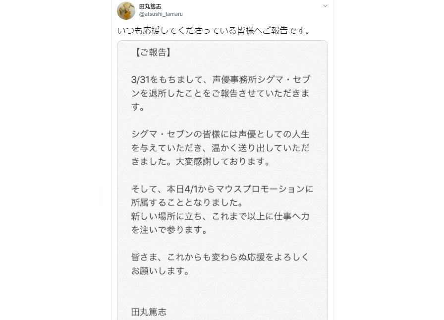声優・田丸篤志「シグマ・セブン」退所/4/1より「マウスプロモーション」所属