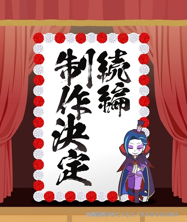 異世界カルテット(続編・タイトル未定)