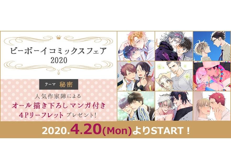 『ビーボーイコミックスフェア2020』4月20日(月)スタート