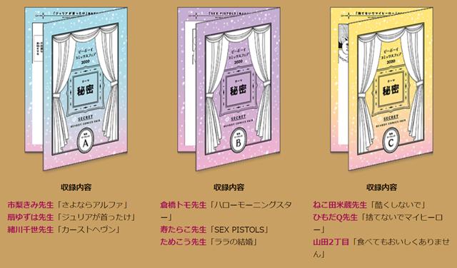 『ビーボーイコミックスフェア2020』4月20日(月)スタート! 描き下ろしペーパーを手に入れよう
