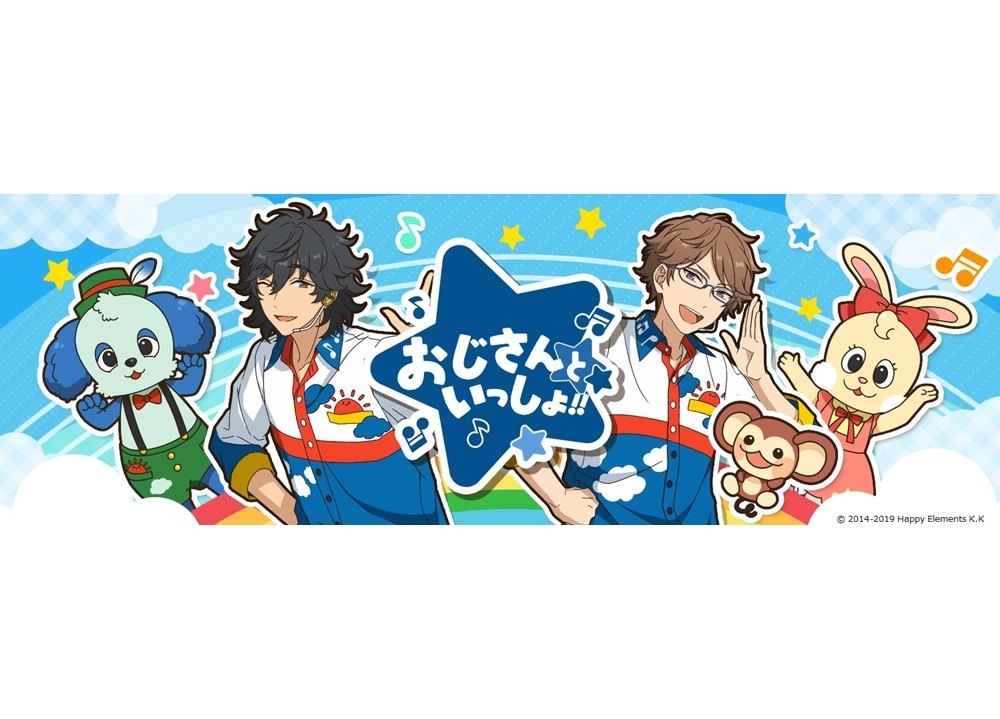 『あんスタ!!』「あんさんぶる体操!!」がCD発売決定!