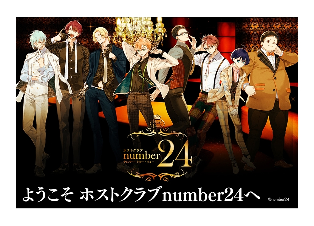 『number24』エイプリルフール映像がBD5巻に収録決定!
