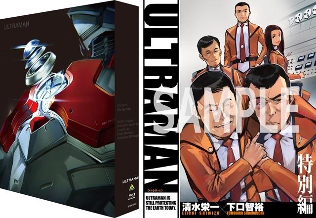 アニメ『ULTRAMAN』Blu-ray BOXが発売決定! シーズン1全13話に加え、限定コミックなど豪華特典を収録-1