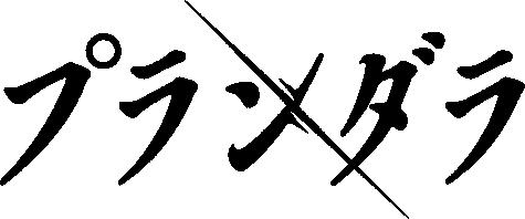 アニメ『プランダラ』第12話「入校式」の先行場面カット到着!「AbemaTV」にて第1クールの振り返り一挙放送決定!