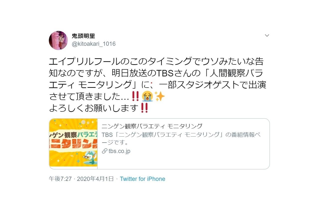 『鬼滅の刃』禰豆子役などの声優・鬼頭明里が『モニタリング』に出演