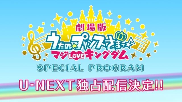 声優陣17名のビジュアルコメンタリーが展開する特別番組『劇場版 うたの☆プリンスさまっ♪ マジ LOVE キングダム Special Program』がU-NEXTにて配信決定!-1