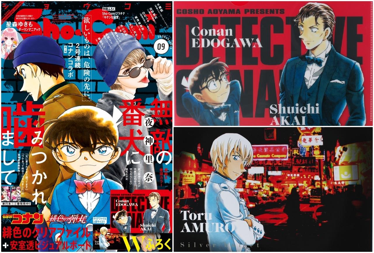 『名探偵コナン』と少女漫画誌「Sho-Comi」が2号連続でコラボ!