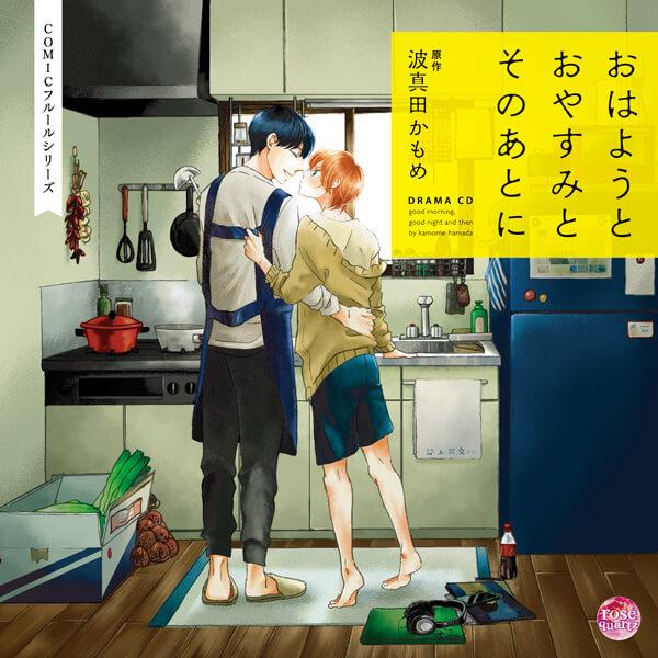 ポケットドラマCD-3