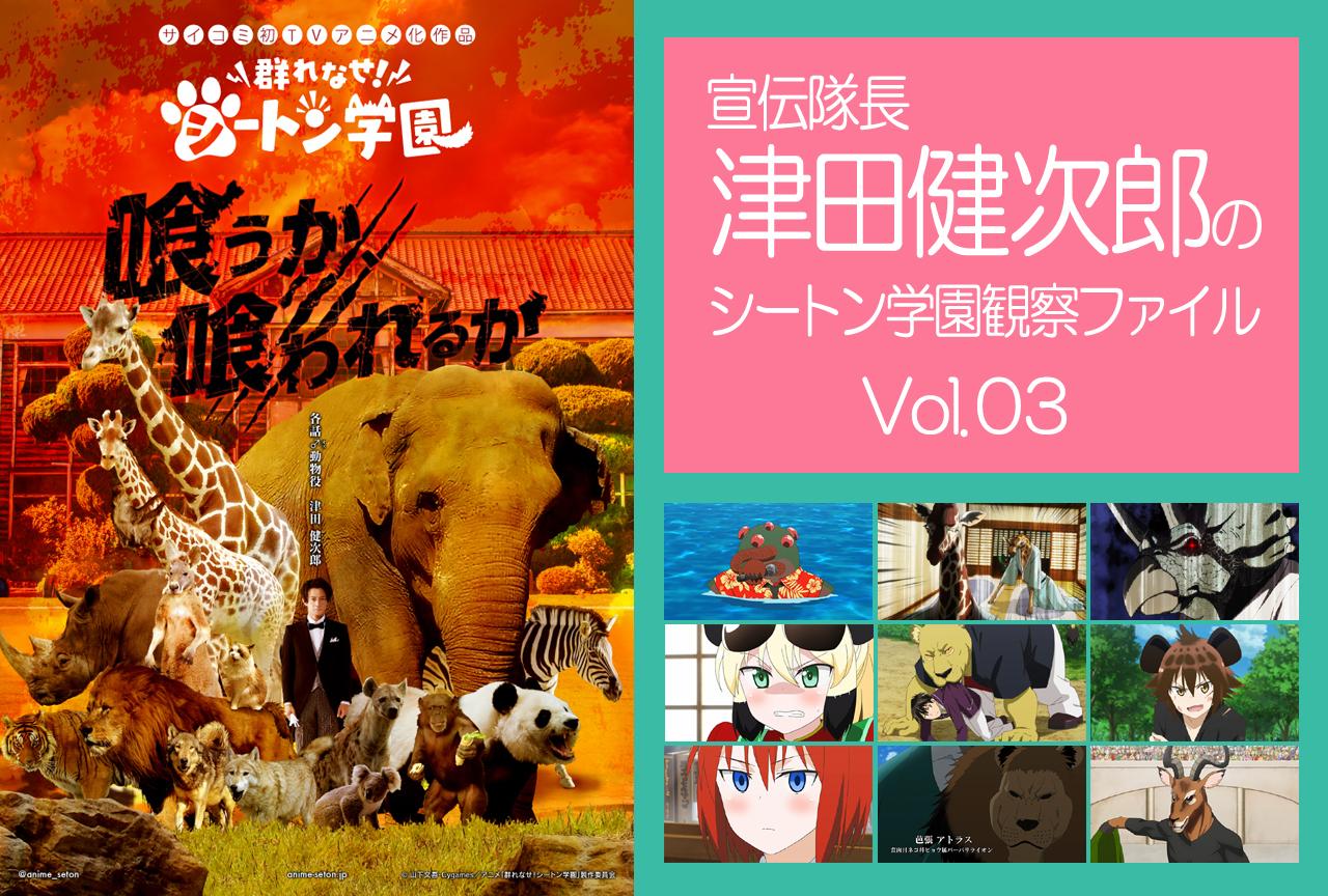『シートン学園』津田健次郎が第8~11話で演じた動物キャラを解説