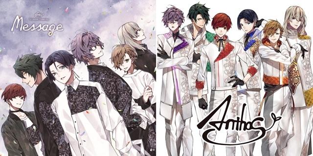 『華Doll*』Anthosの4thアルバム「Message」より、濱野大輝さん・伊東健人さんら出演声優6名が収録の感想を語る! オフィシャルコメント到着-1