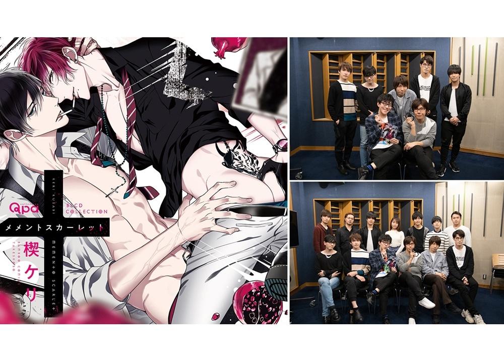 BLCD『メメントスカーレット』出演声優7名の公式インタビュー到着