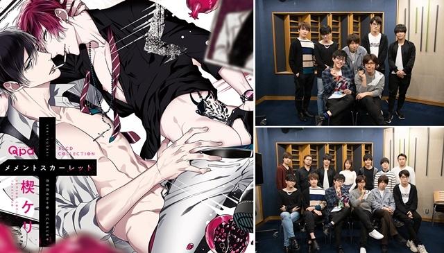 声優の佐藤拓也さん&小野友樹さん出演! 刑事のバディBLCD『メメントスカーレット』より、出演声優7名の公式インタビュー到着-1