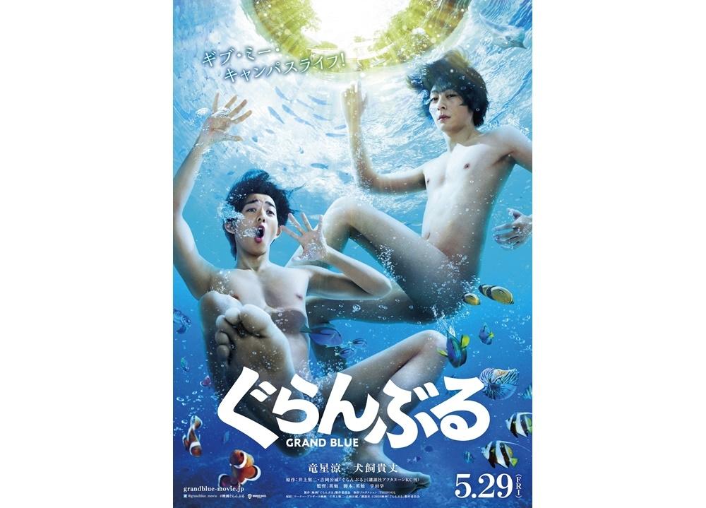 映画『ぐらんぶる』公開延期が決定