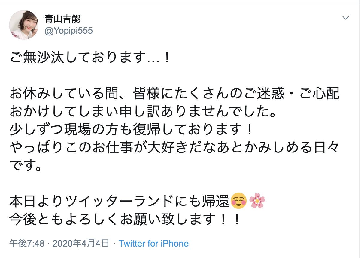 声優・青山吉能さんが現場復帰へ!