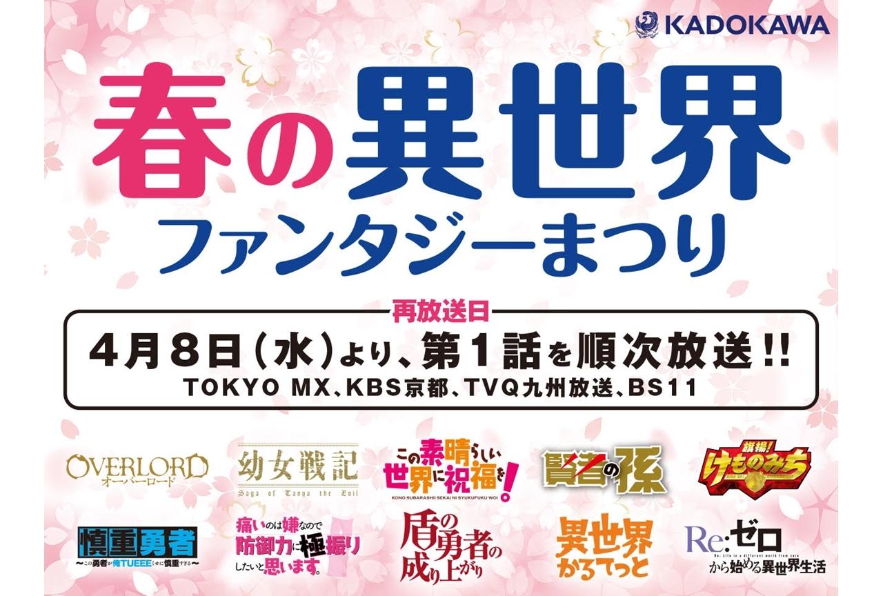 """KADOKAWA 春の異世界×ファンタジーまつり""開催"