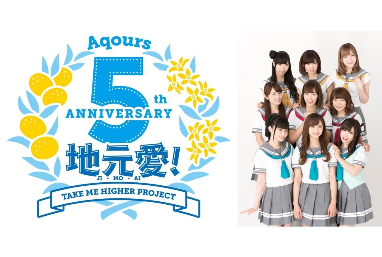 『ラブライブ!サンシャイン!!』Aqours5周年プロジェクト始動