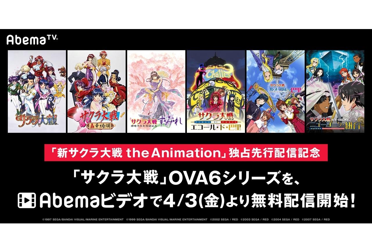 『サクラ大戦』OVAシリーズ6作品がAbemaTVにて無料配信!