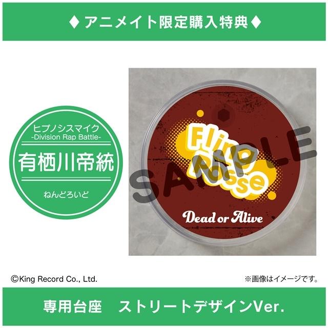 『ヒプノシスマイク -Division Rap Battle-』より、シブヤ・ディビジョン「有栖川帝統」がねんどろいど化!【今なら300ポイント還元!】-7