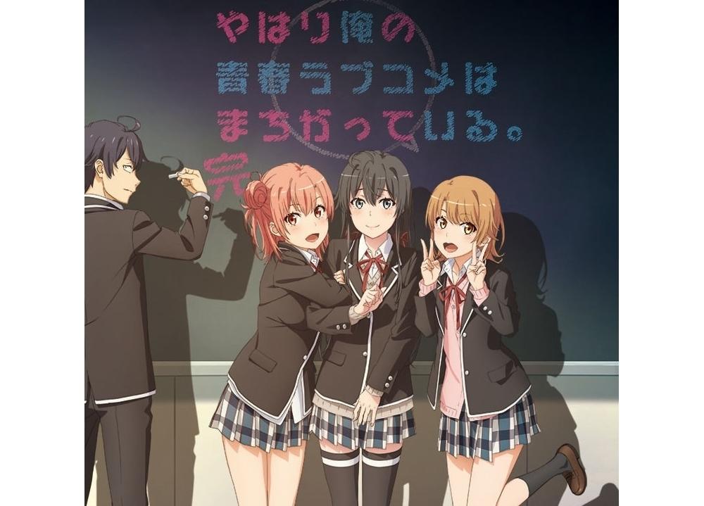 TVアニメ『俺ガイル完』が新型コロナの影響を受け放送延期に