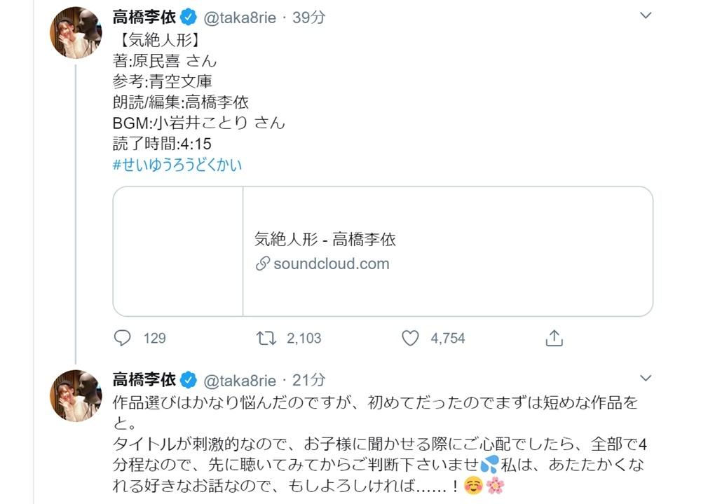 高橋李依『気絶人形』朗読音声を公開【せいゆうろうどくかい】