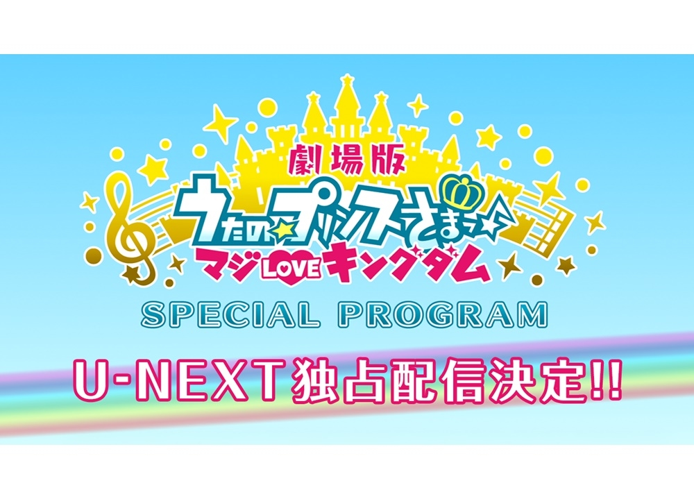 『劇場版 うた☆プリ』特番収録の中止に伴い、配信見送りに