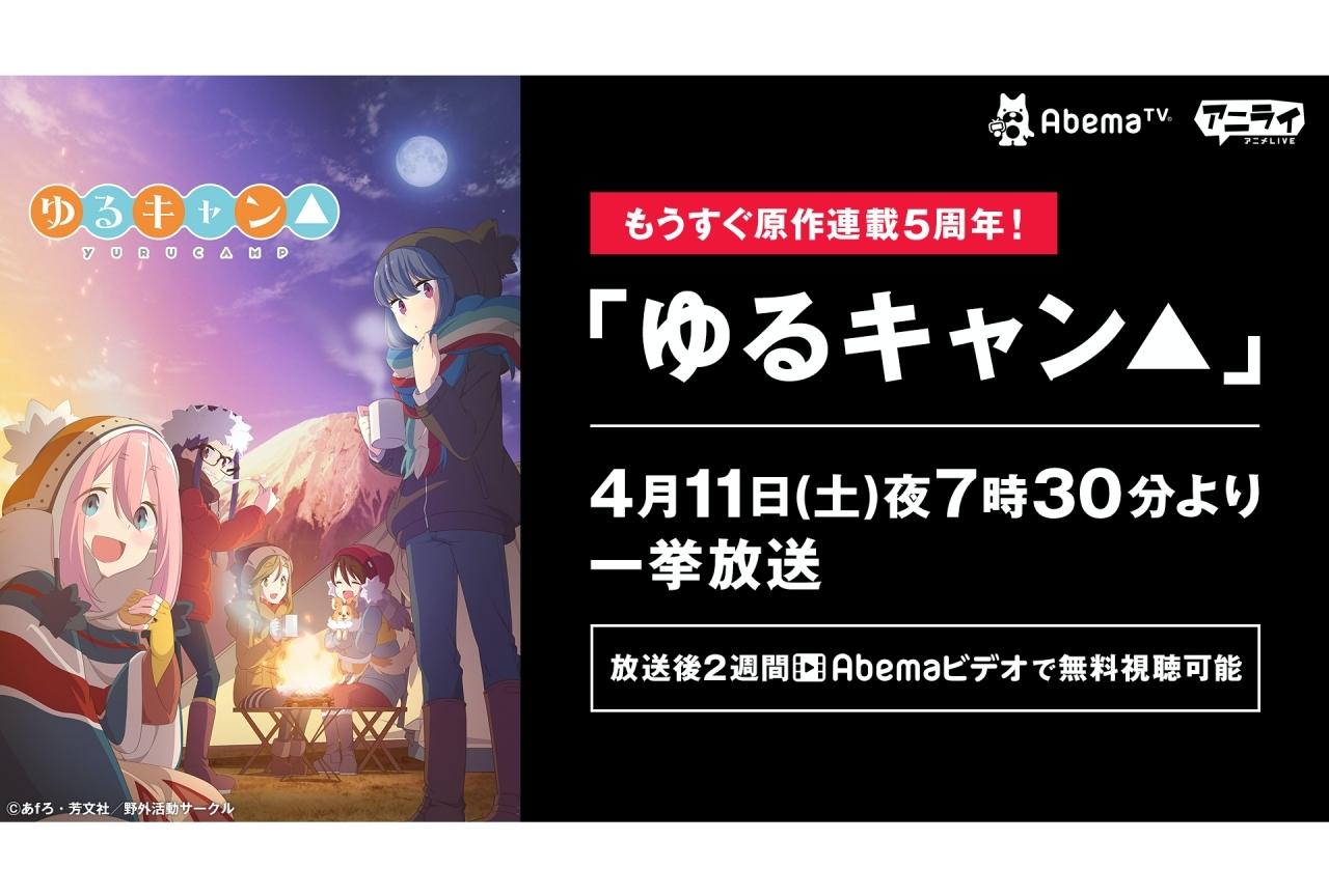 アニメ『ゆるキャン△』全話一挙放送が決定!
