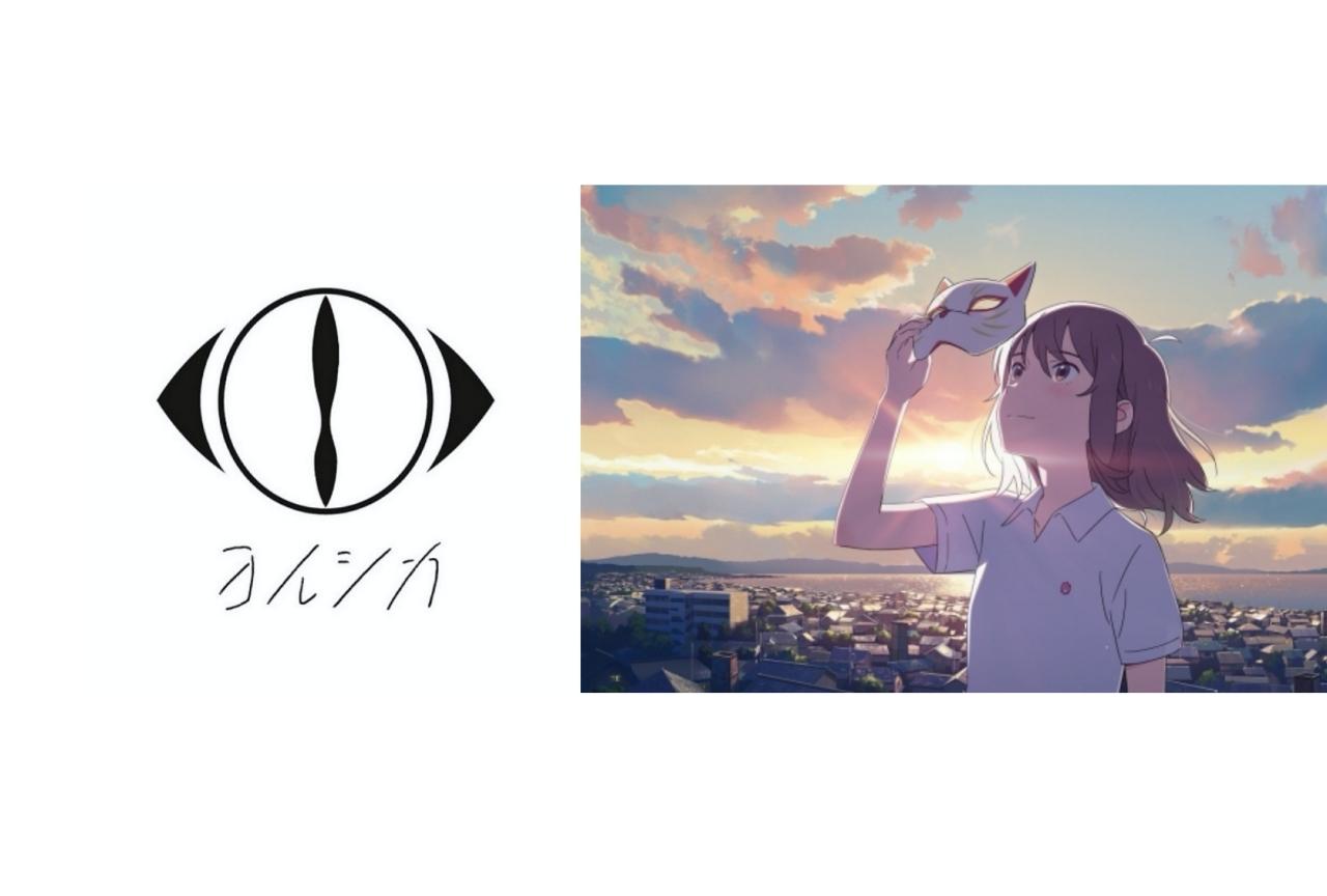 アニメ映画『泣きたい私猫をかぶる』歌手・ヨルシカが挿入歌担当