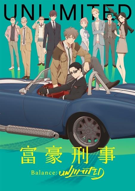 声優・大貫勇輔さん&宮野真守さん出演のTVアニメ『富豪刑事 Balance:UNLIMITED』BD&DVD発売決定、アニメイト特典も公開! OSTも発売決定