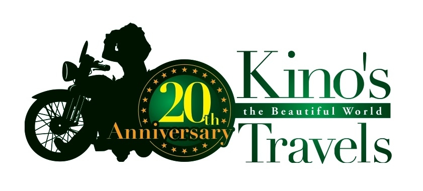 ライトノベル『キノの旅 the Beautiful World』20周年記念サイト&ロゴが公開! 記念本発売のほかアニメ第二作目のBDBOX特典に『学園キノ』ドラマCD!