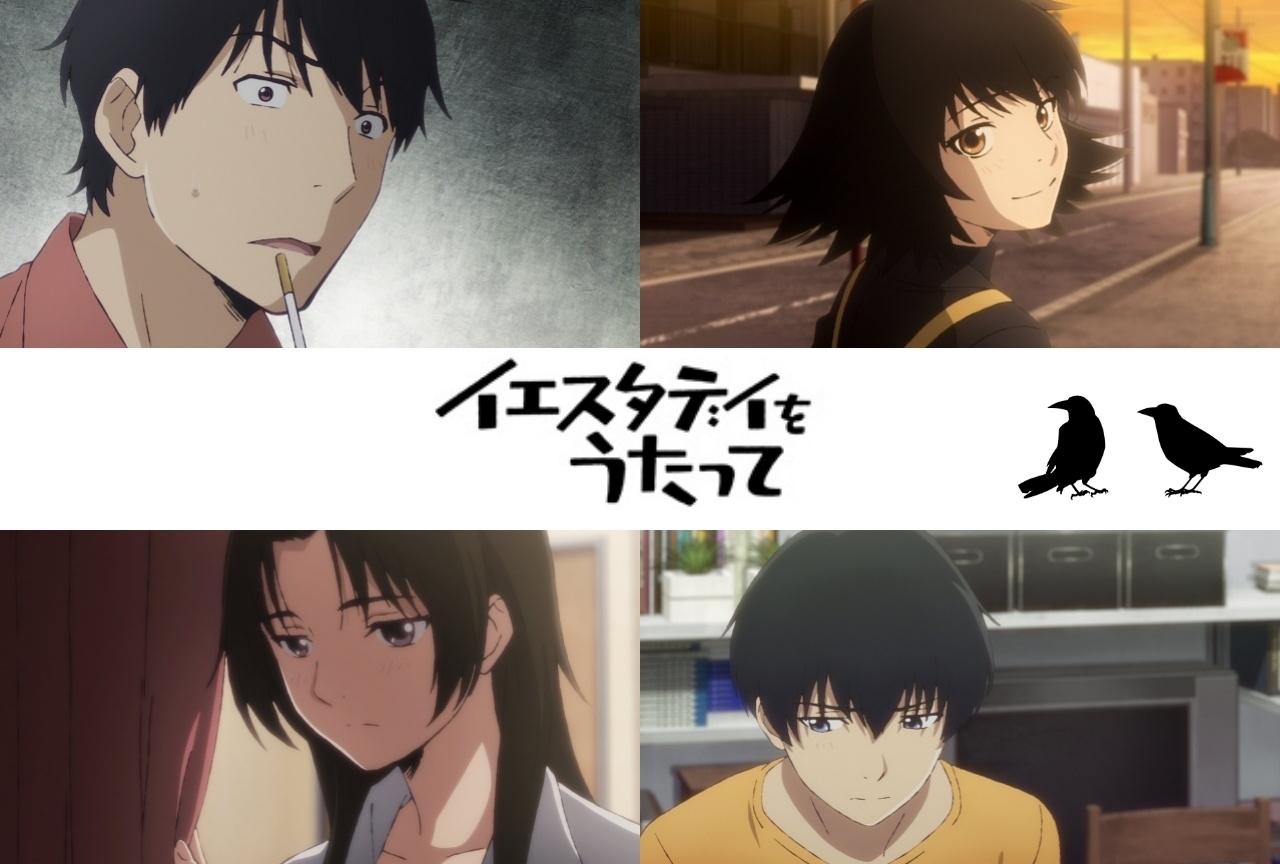 春アニメ『イエスタデイをうたって』見どころ紹介